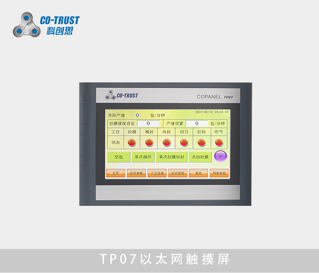 TP07 Ethernet Touch Panel(T07-CH030)